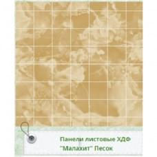 Панель RS Рустованная Малахит Песок 1220*2440*3мм Матрица